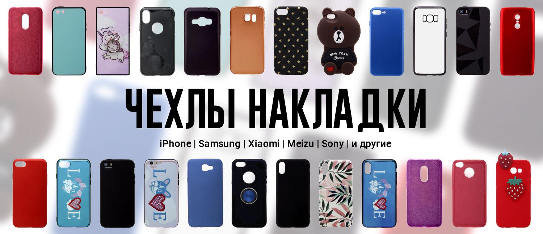 b1a87c1fe75ee «TIRAX» - аксессуары для телефонов и автомобилей. Продажа оптом и в  розницу. Доставка по России